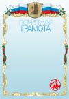 Грамота Балто Ру